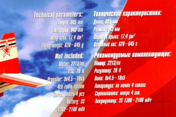 SU-31 Electric 15E 943mm Wing Span Pilotage